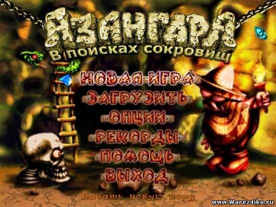 Download azangara 2
